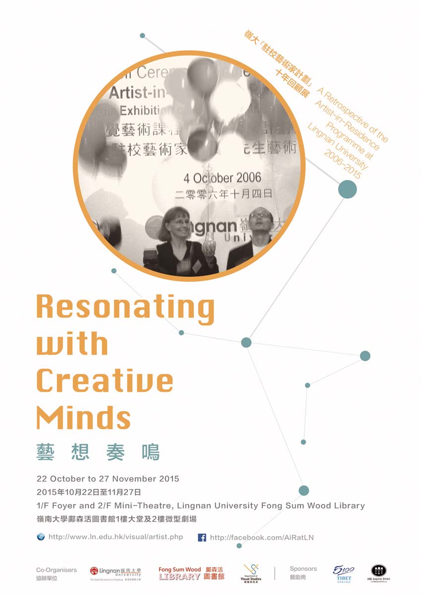 """Resonating with Creative Minds: A Retrospective of the Artist-in-Residence at Lingnan University, 2006-2015"" Exhibition"