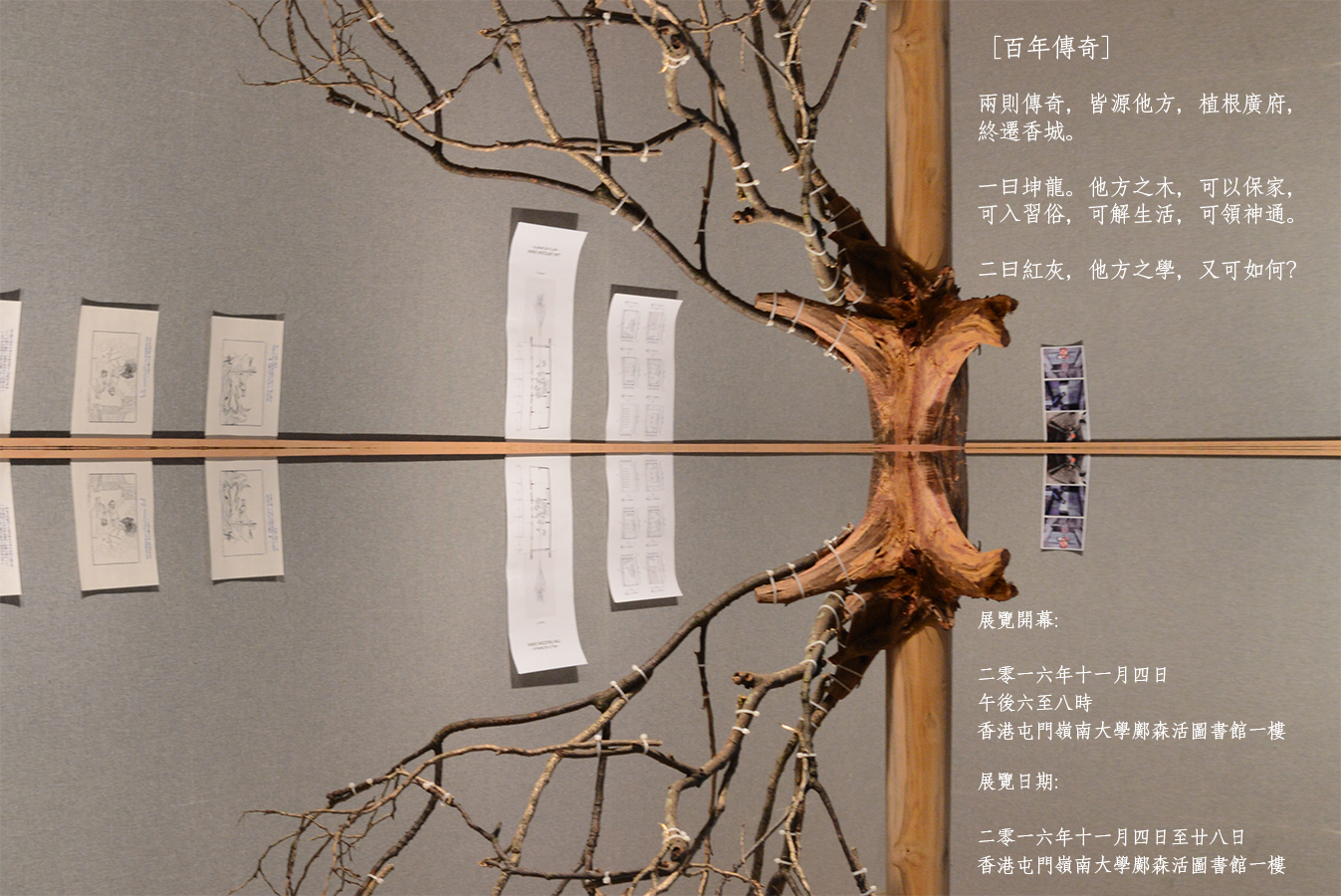 """One Hundred Years of Folk Legends"" Exhibition"