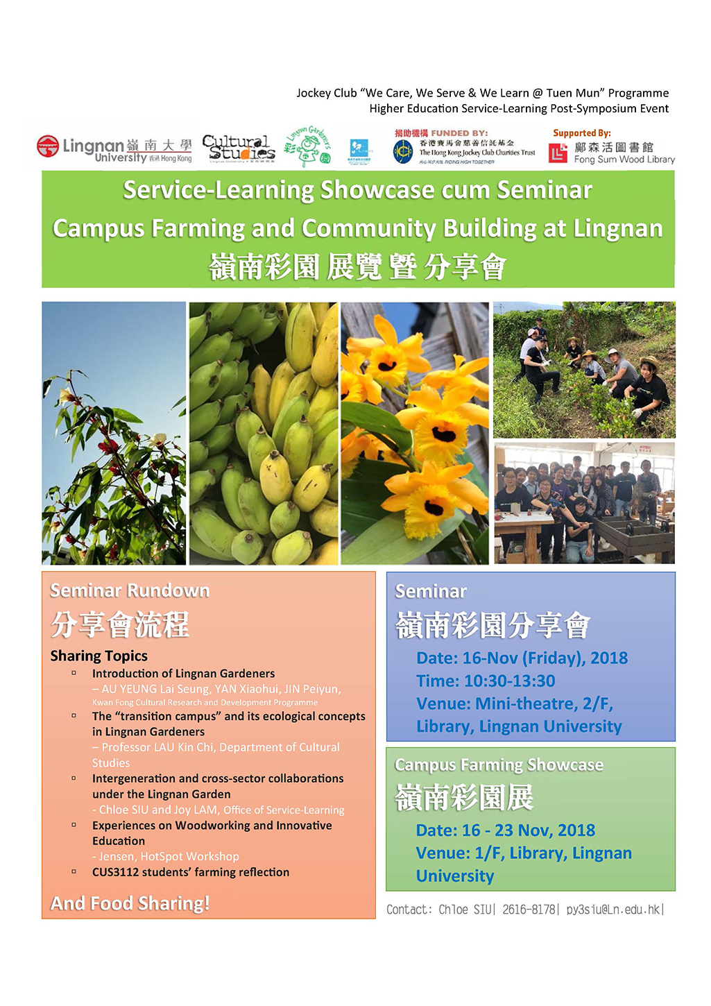 Exhibition of Service-learning showcase cum seminar — campus farming and community building at Lingnan