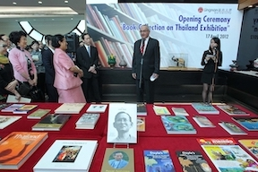 Her Royal Highness Princess Maha Chakri Sirindhorn attends the Opening Ceremony of the Book Collection on Thailand Exhibition at Fong Sum Wood Library hosted by Prof Jesús Seade, Vice-President of Lingnan University (second from right).